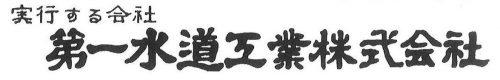 第一水道工業株式会社